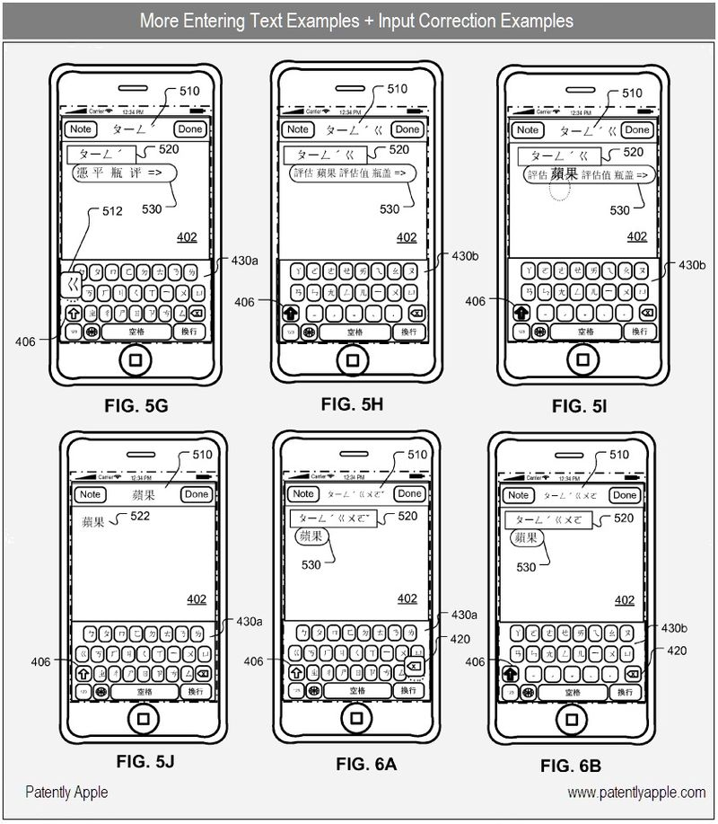 5 - more enter text examples and input correction examples - apple patent