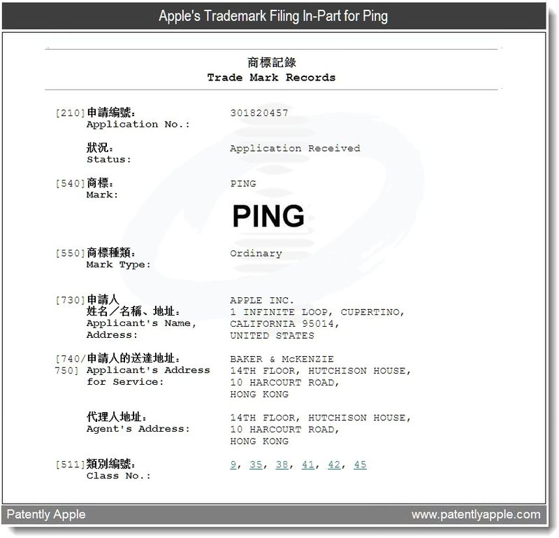 2 - Apple's trademark filing in-part for Ping in China, Jan 2011