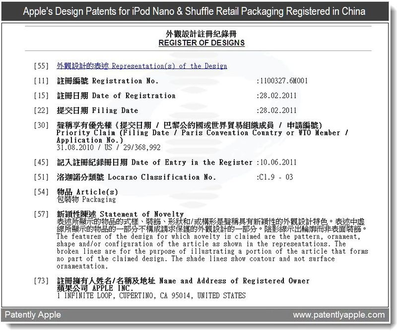 5 - Apple's iPod Nano & Shuffle Design Patents Registered in China - June 2011