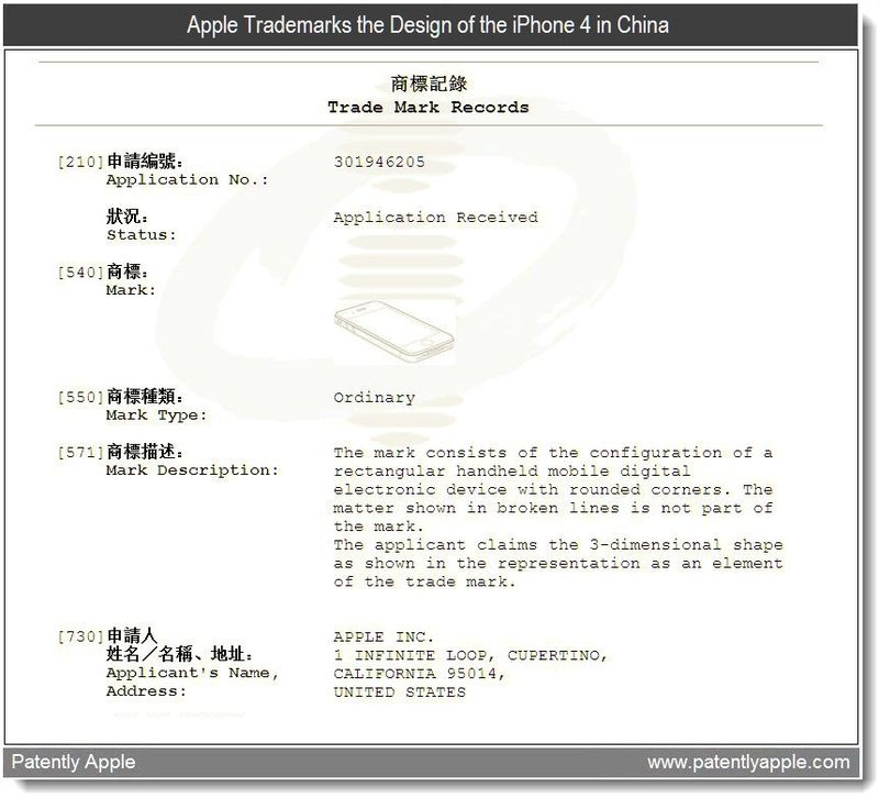 X 2 - Apple Trademarks the iphone 4 design in China, June 2011, patently apple
