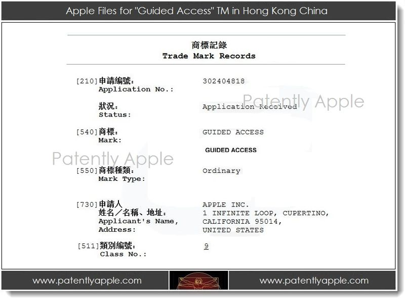 2. Apple files for Guided Access TM in Hong Kong China