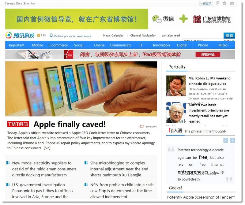 3. April 01, 2013 - Tencent website, China, Apple Finally Caved
