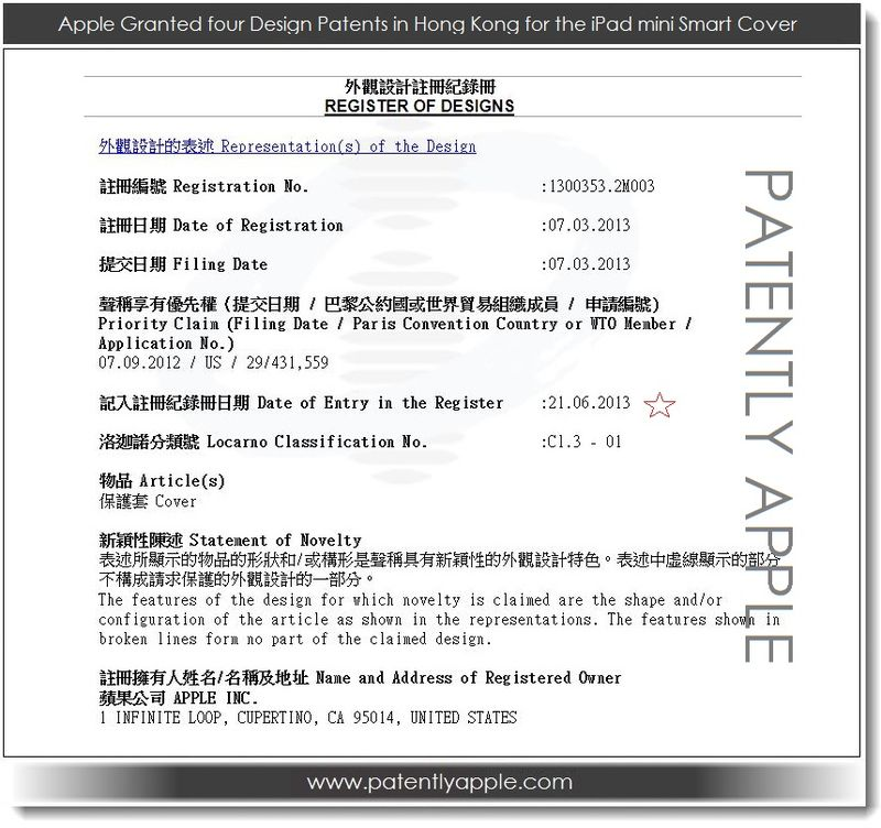2. Hong Kong IP Office grants Apple 4 iPad mini Smart Cover design patents June 21, 2013