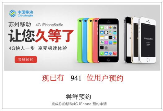 2. China Mobile iPhone ad