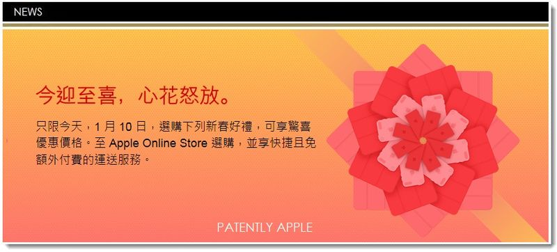 1A. Cover - Apple to open 4th Apple Store in Beijing tomorrow