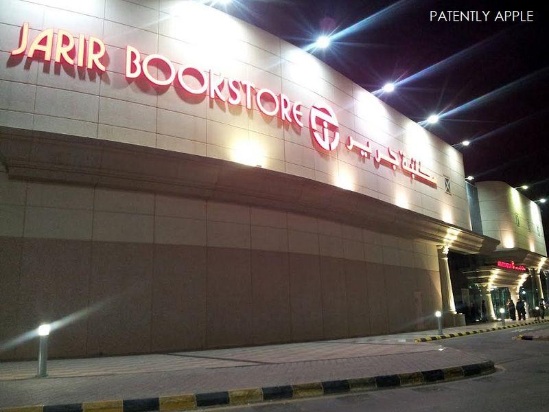 3. Jarir bookstore
