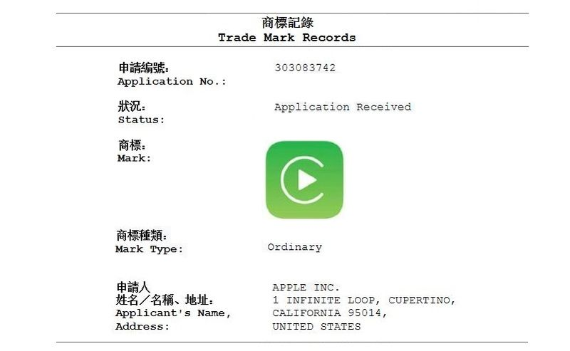 2AF APPLE TM IN CHINA FOR GREEN ICON