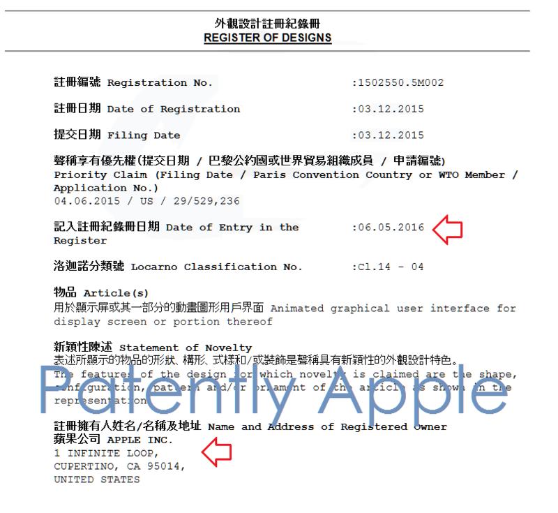 4af 55 granted design patent certificate re Siri