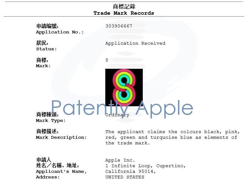 3af 88 apple hong kong 8 trademark