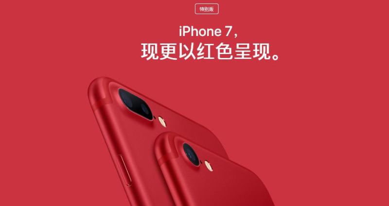 1af cover china iphone 7 red