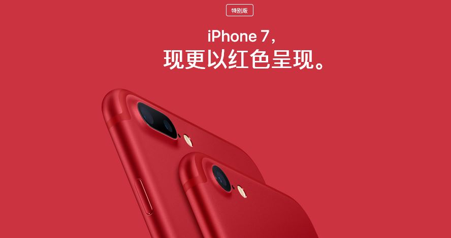 The BBC Creates a False Narrative that Apple had to Change their Aids Message for the iPhone 7 'Red' in China