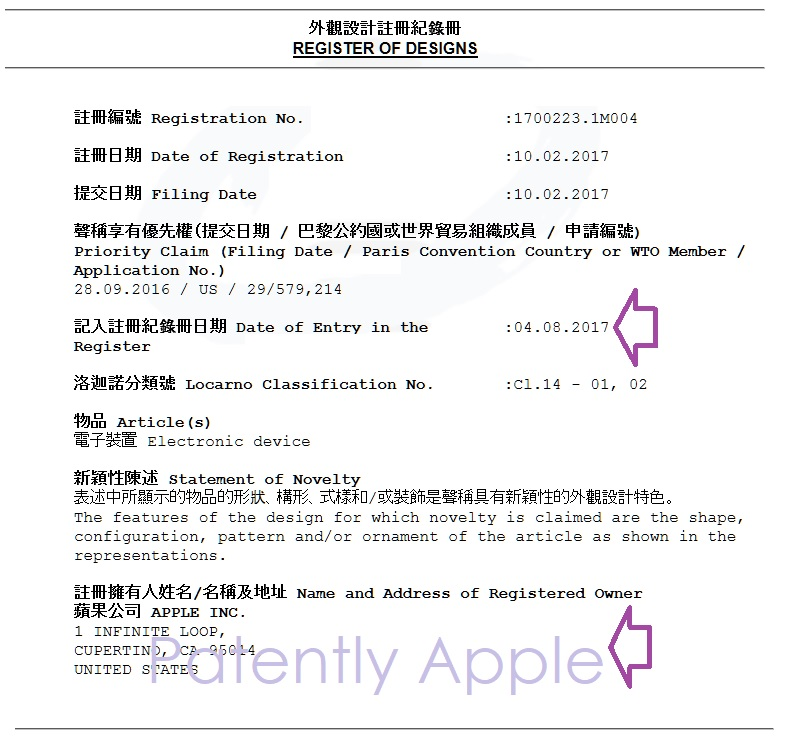 7AF X99 ONE EXAMPLE OF DESIGN PATENT GRANTED  REGISTERED IN HONG KONG CHINA  AUG 2017