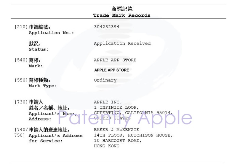2AF X 2017 - APPLICATION FOR TRADEMARK UP FOR APPLE APP STORE