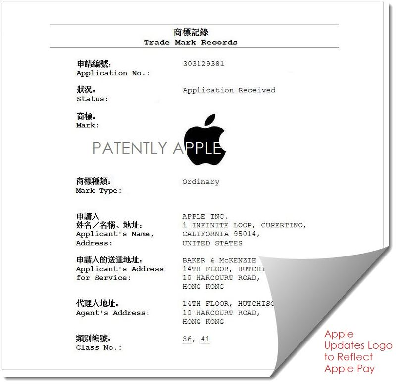 2AF2 - CHINA'S TRADE MARK RECORD FOR APPLE LOGO UPDATE