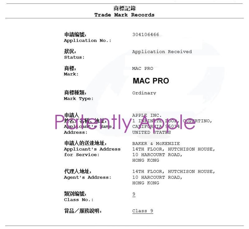 2af X99 hong kong TM filing for Mac Pro update