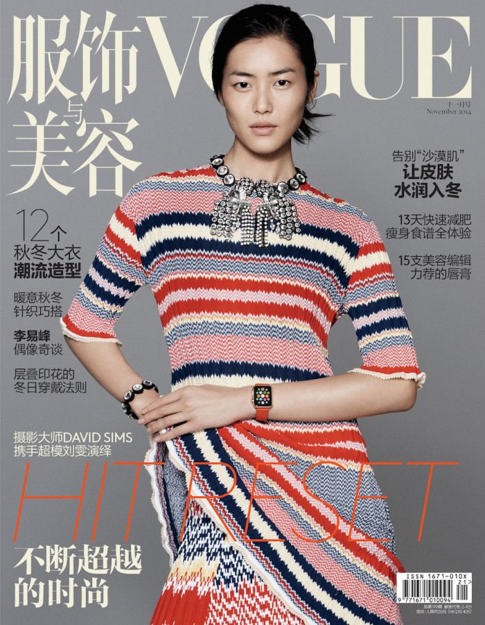 4a. cover of vogue showing Apple Watch