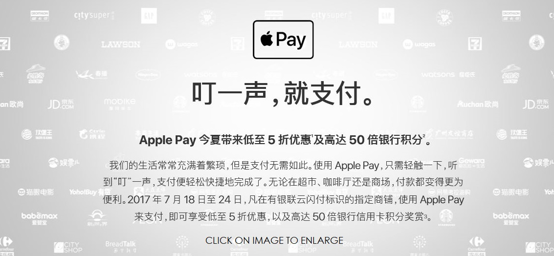 photo image Apple Set to Begin a Week Long Apple Pay Event in China Tomorrow with 16 Banks Participating