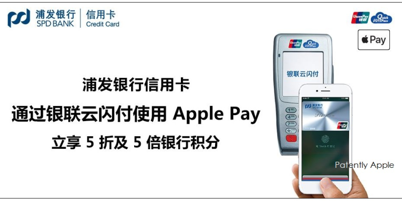2AF X99 7000 JULY 2017 APPLE PAY CHINA PROMOTION WEEK