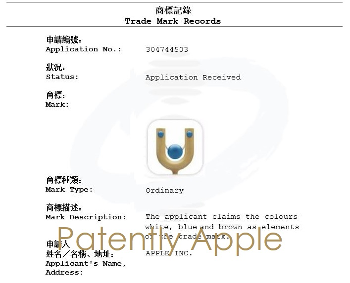 2 X a hong kong image tm application in part  nov 2018 - Patently Apple report