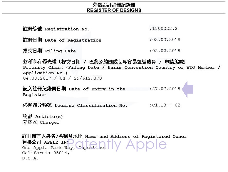 2 AirPower design patent hong Kong july 2018