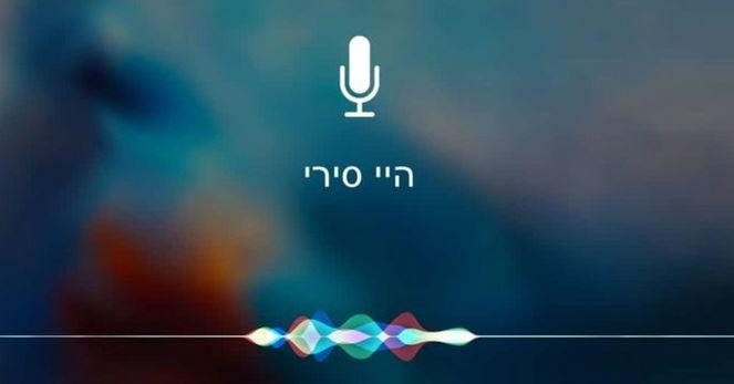 1 cover siri in Hebrew