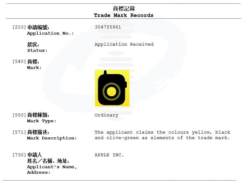 5  hong kong apple walkie talkie icon TM application