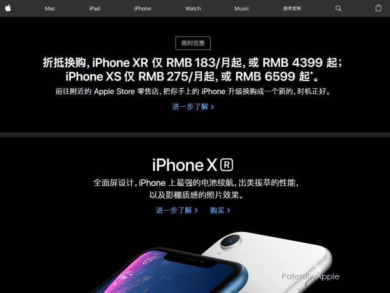 2 Apple China website