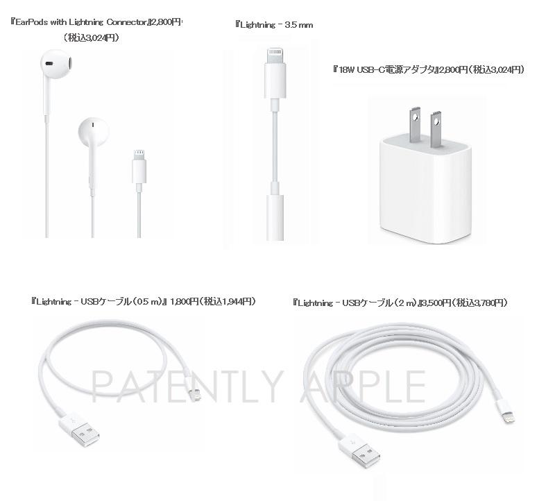 2 - sample of Apple accessories 7-11 Japan will begin selling next week