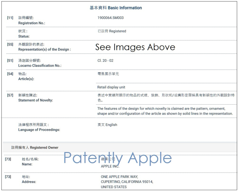5 example of design patent registration form in Hong Kong for Apple Retail Display Unit - Patently Apple IP report Aug 3  2019