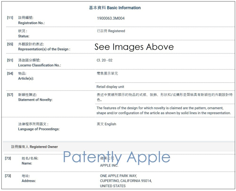 6 example of design patent registration form in Hong Kong for Apple Retail Display Unit -