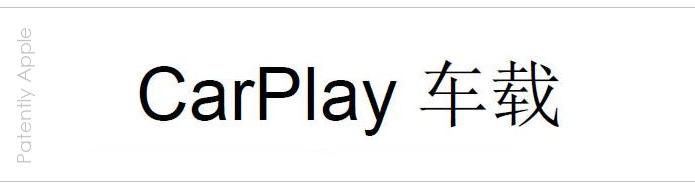 2 x CarPlay + Chinese text