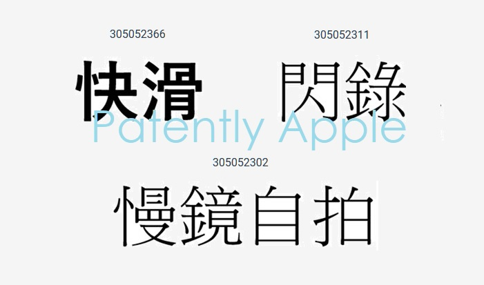 4  3 chinese TM's filed by Apple in Hong Kong Sept 11  2019