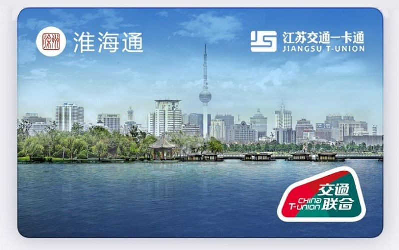 1 Cover transportation card now supporting Apple Pay in Jiansu