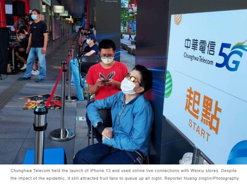 9 - D Chunghwa Telecom held launch event for iPhone 13  fans lined up overnight